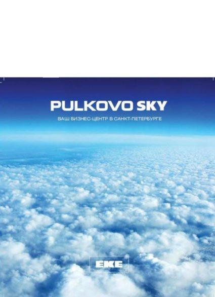 pulkovo-sky_brochure_06-02-2012