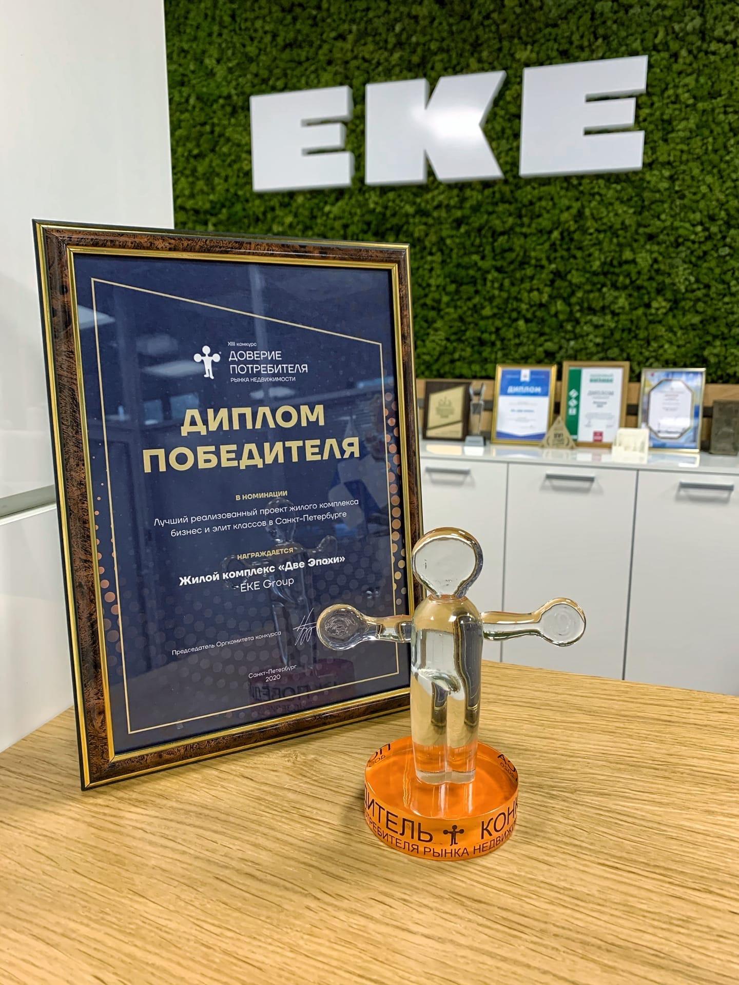 Dve Epohi nominerades som Det bästa genomförda bostadsprojektet i business- och elitklass i S:t Petersburg